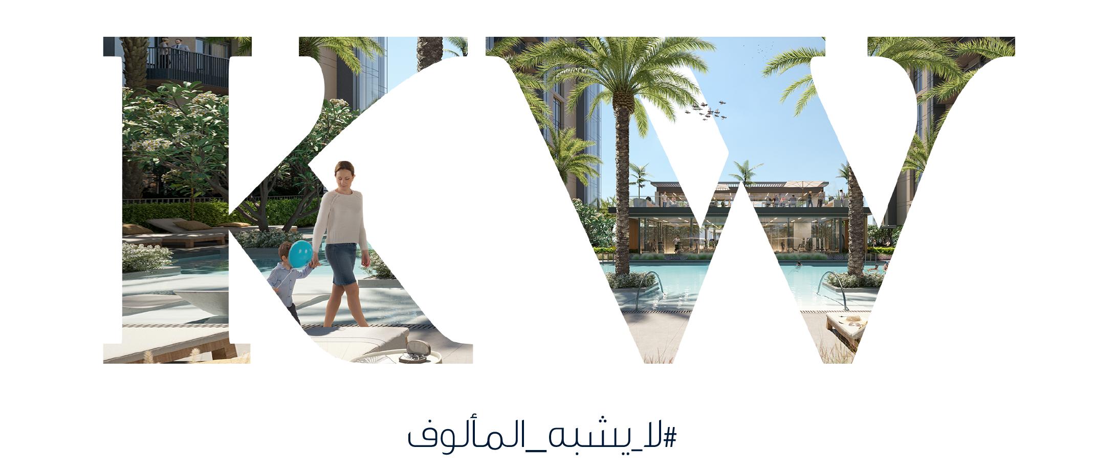 إلينغتون العقارية تكشف النقاب عن مشروع سكني جديد يركز على العافية في مدينة محمد بن راشد آل مكتوم